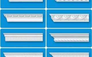Потолочный плинтус из пенопласта: преимущества, недостатки, особенности покраски