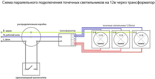 схема подключения точечных потолочных светильников