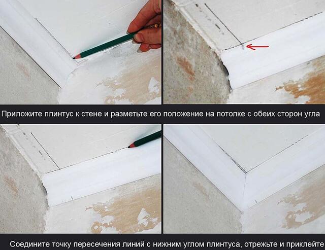 как правильно отрезать плинтус на потолок