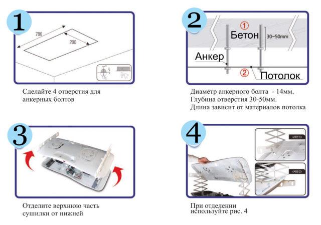 Крепление электросушилки к потолку
