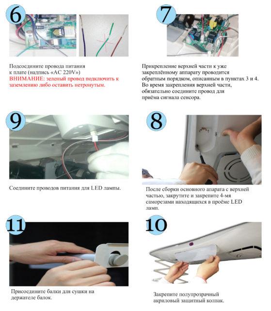 Сборка и подключение электросушилки